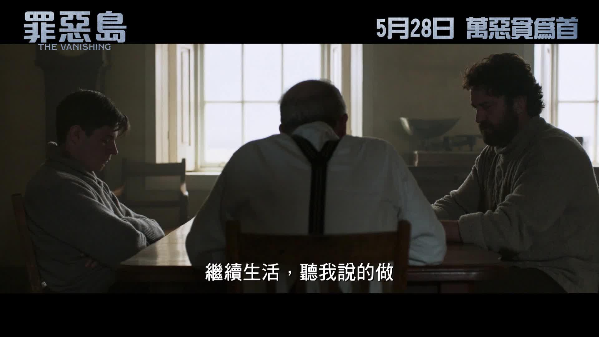 《罪惡島》電影預告