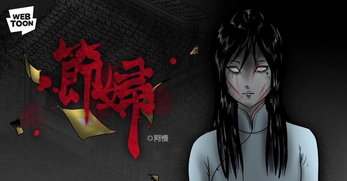 阿慢,推出由民間鬼故事「陳守娘冤魂亂府城」改編的《節婦》。(圖:LINE提供)