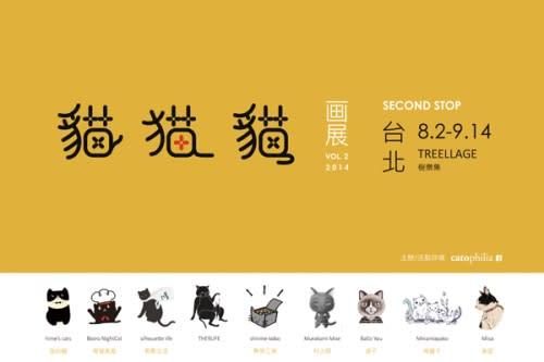 可愛的貓猫貓画展第二屆開跑,在台北樹樂集展出。(圖片來源/catophilia粉絲團)