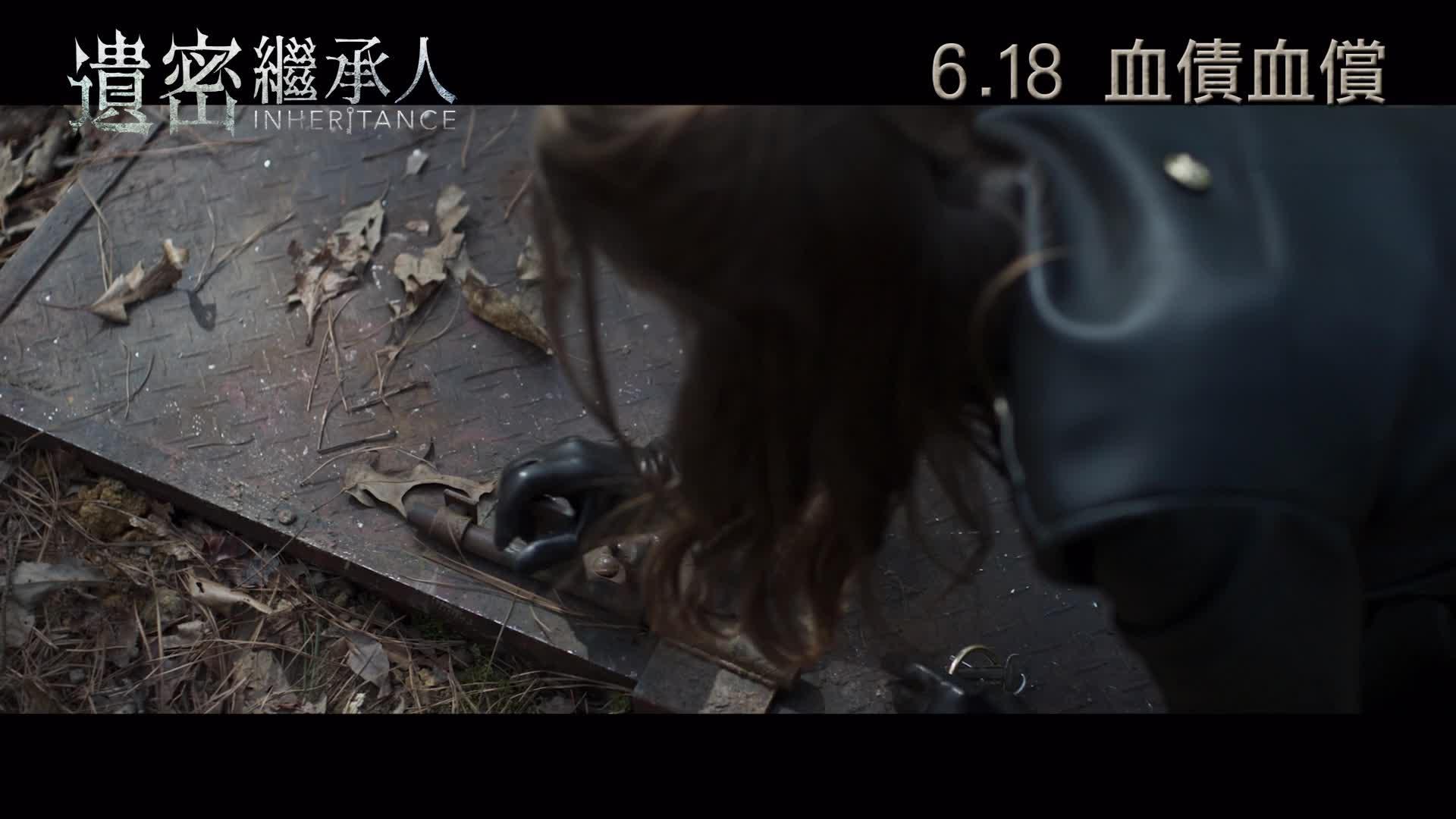 《遺密繼承人》電影預告