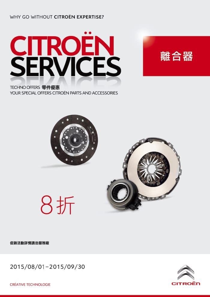 2015 CITROËN SERVICES 8-9月精選特惠-離合器零件