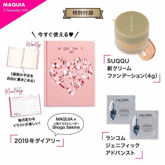 Shogo Sekine 2019年手帳&彩妝保養試用包