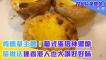 肯德基主體!葡式蛋塔神還原 這做法連香港人也大讚好好味