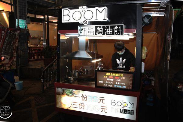 Boom炸彈蔥油餅 (16)