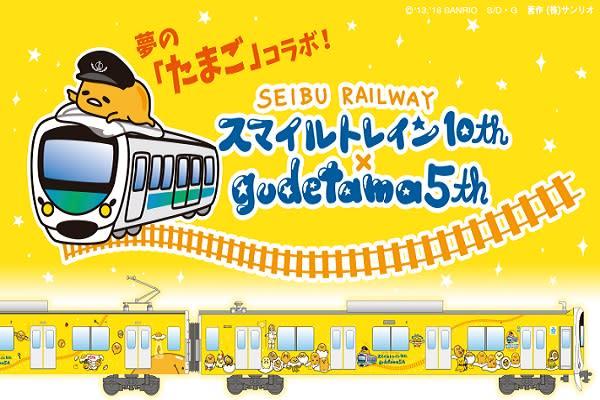 限定版的「蛋黃哥Smile Train」紀念電車從2018年3月4日開始通行至2018年12月下旬,整台電車不管是外部車廂還是內部設計都有滿滿的蛋黃哥陪伴(圖/西武グループ)