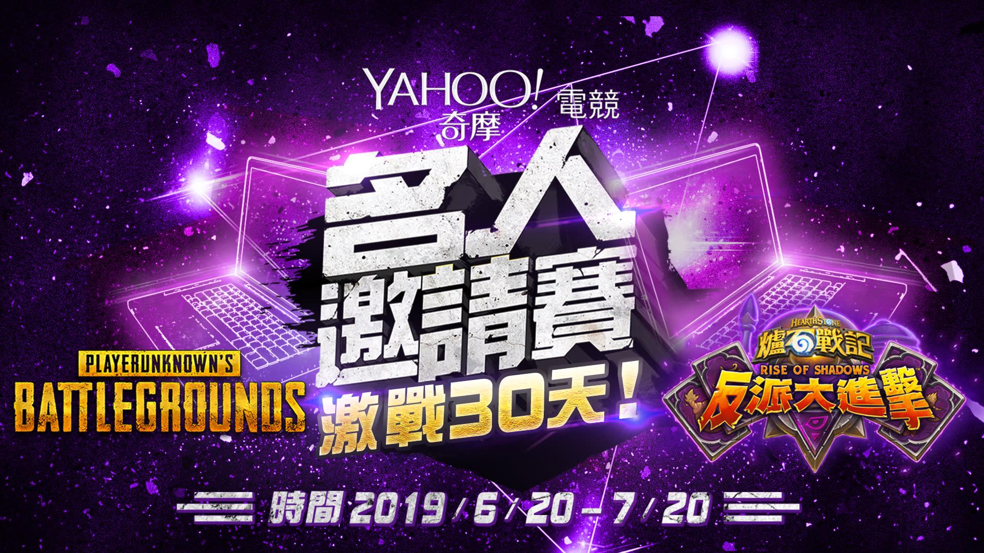 【懶人包】第五屆Yahoo電競名人賽直播、賽程、影片看這篇!