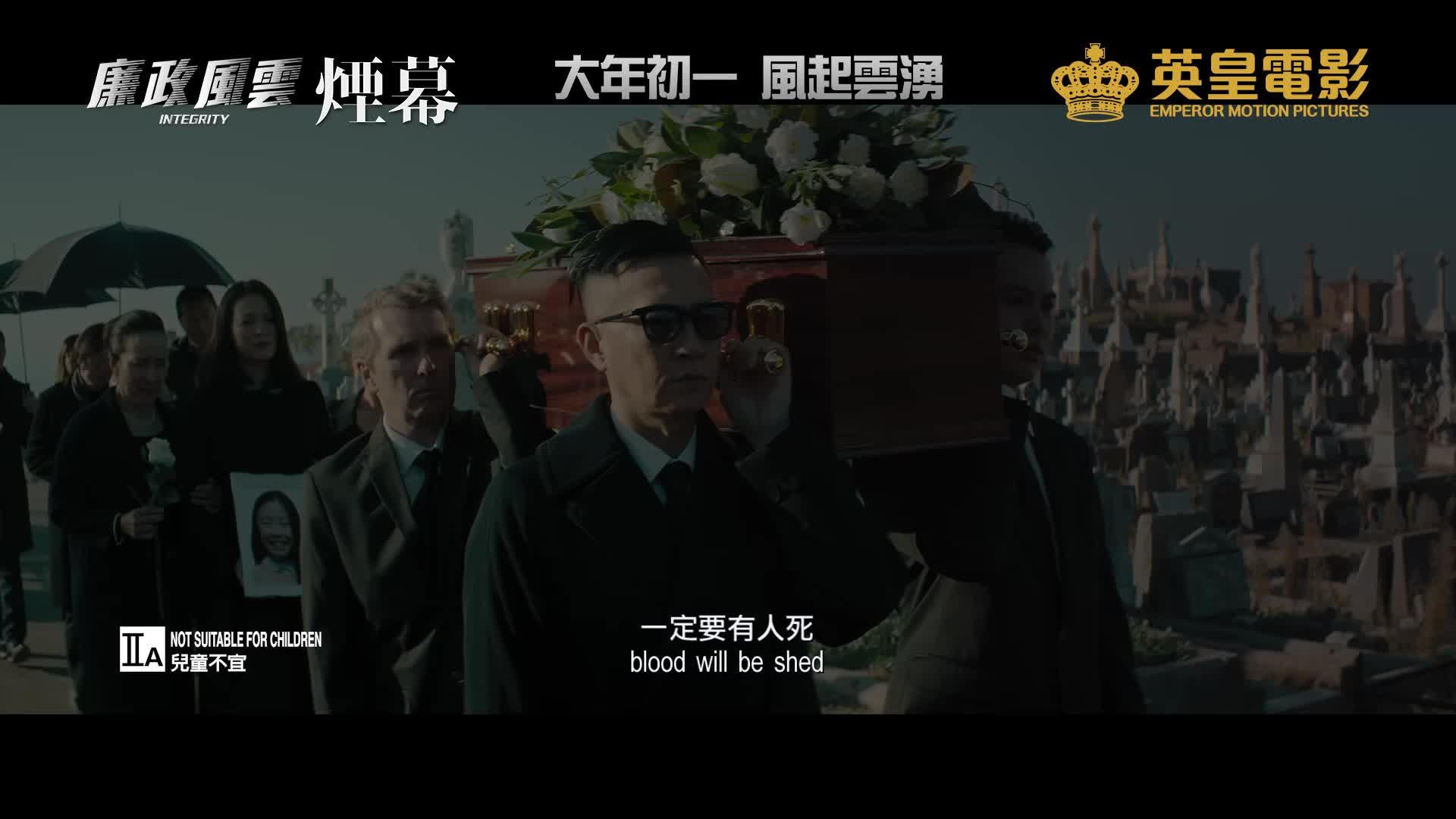 《廉政風雲 煙幕》中文預告
