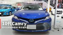 【新車速報】牛刀小試!Toyota第10代Camry東京輕試駕