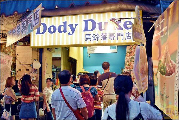 Dody Duke馬鈴薯專門店:逢甲排隊銅板美食。Dody Duke馬鈴薯專門店。IG爆紅好看好拍又好吃的逛街美味!@商妮吃喝遊樂
