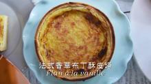 法式香草布丁酥皮塔 | Flan à la vanille