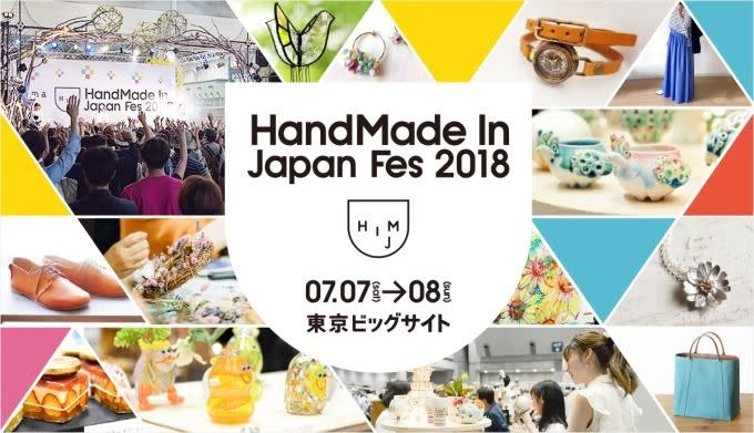 HandMade In Japan Fes 2018