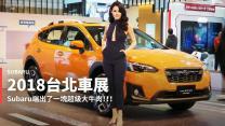 【台北車展預賞速報】Subaru EyeSight安全展前首發!加值5萬即可享受!