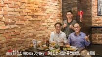 【GoChoice購車趣】【開好車‧賞好宅】Honda Odyssey X 欣磐石室內設計 羅仕哲總監(下) 超越五感極限的美式餐廳-紅盒子美式餐廳