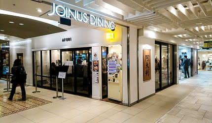 橫濱百貨商場JOINUS