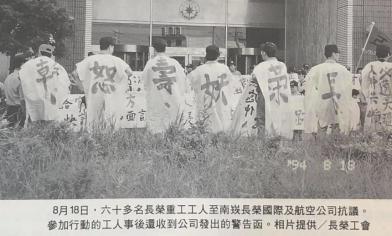25年前長榮罷工 震撼難忘