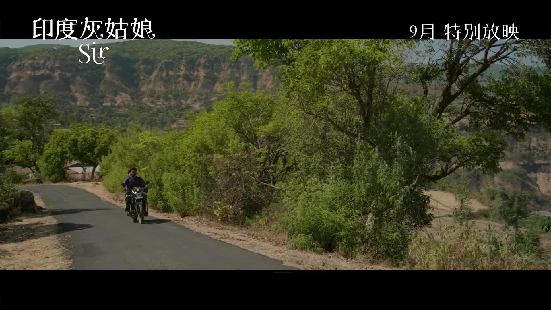 《印度灰姑娘》電影預告