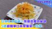 日本太太私藏!快速出餐小秘訣 5道超簡單日本常備菜一次學