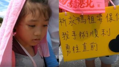 6歲童將4度手術 背祈願牌遶境跟著走