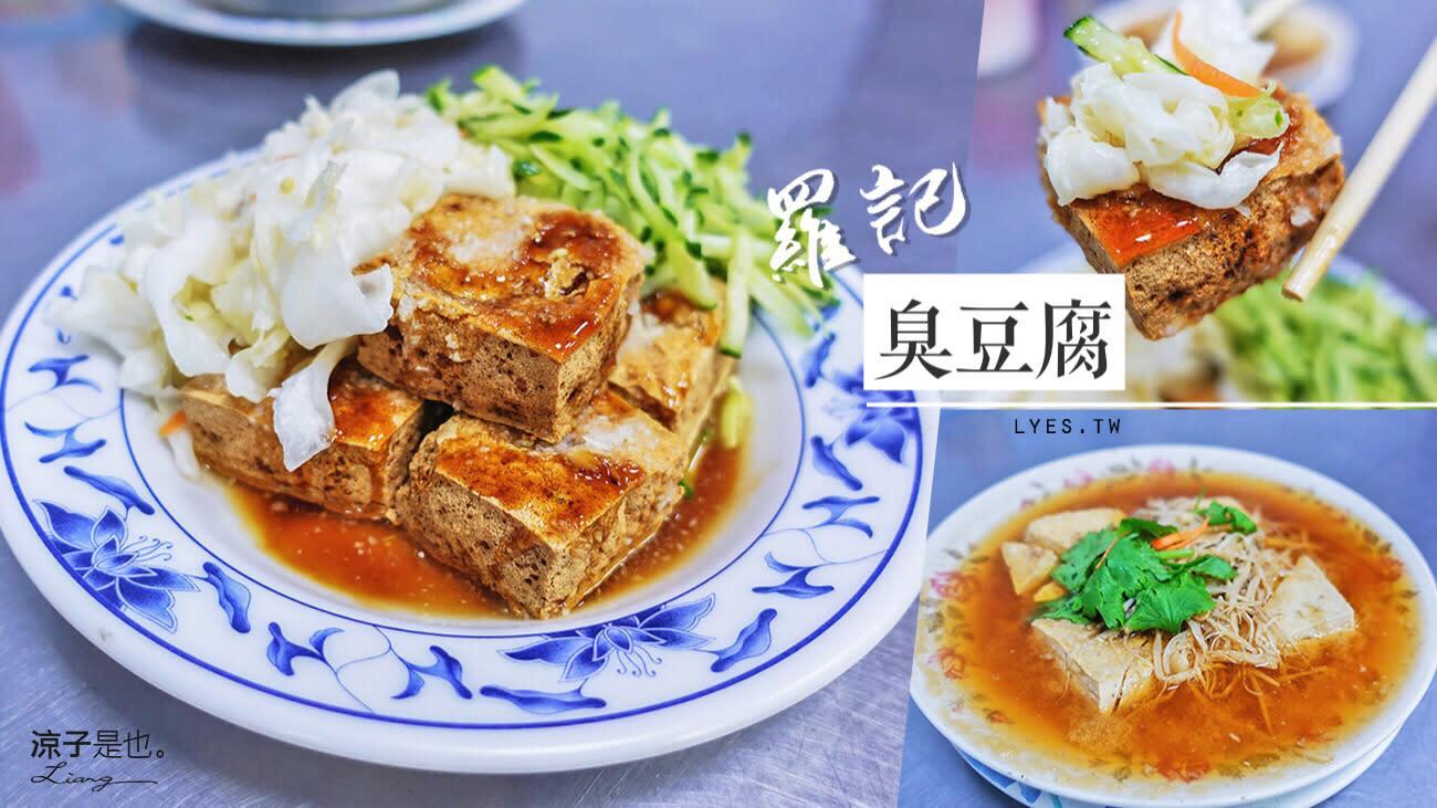 羅記臭豆腐 台中 北屯 清蒸臭豆腐 炸臭豆腐