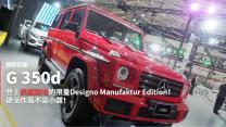 【台北車展速報】Mercedes-Benz 來自德系油電的旗艦未來-2018台北車展