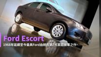 【新車速報】Ford Escort預先賞!揭開次世代房車新面紗!
