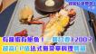 有龍蝦有鮑魚!一餐只要1200? 超高CP值法式無菜單料理開箱