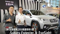 【GoChoice購車趣】[業代直播賞車]Subaru業代-陳學中來介紹Subaru Forester及EyeSight