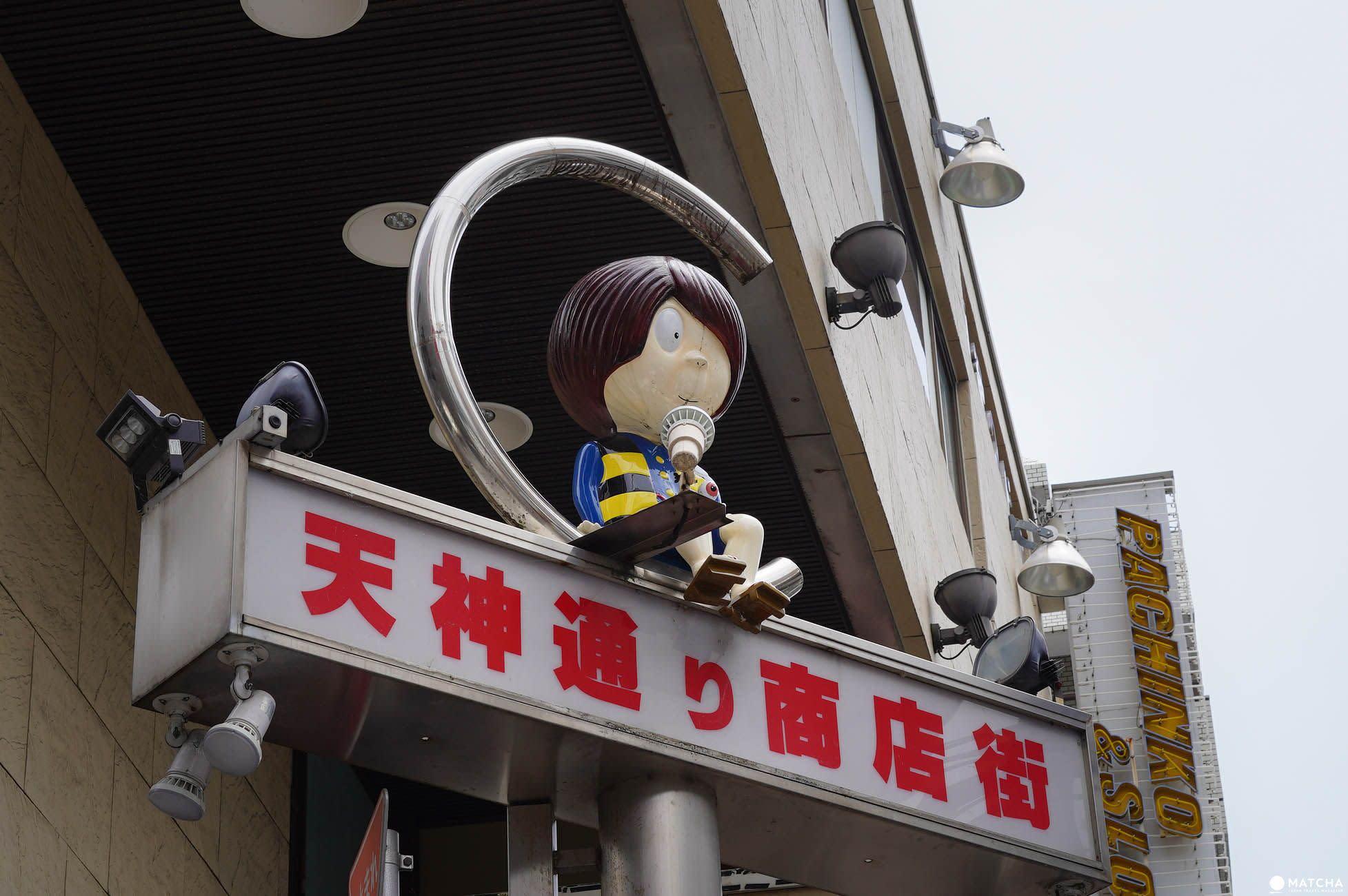 調布站:鬼太郎 天神通商店街