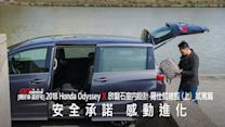 【GoChoice購車趣】【開好車‧賞好宅】Honda Odyssey X 欣磐石室內設計 羅仕哲總監(上)安全承諾 感動進化