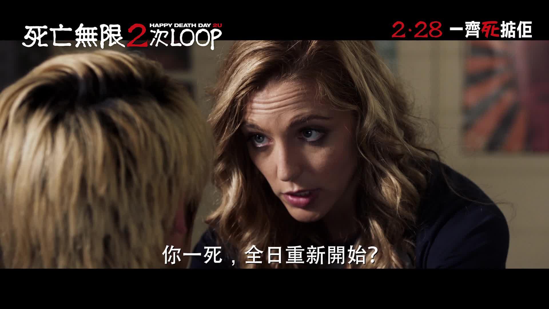 《死亡無限2次LOOP》中文預告