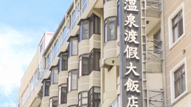 爆「強迫休假」知名溫泉飯店急補薪