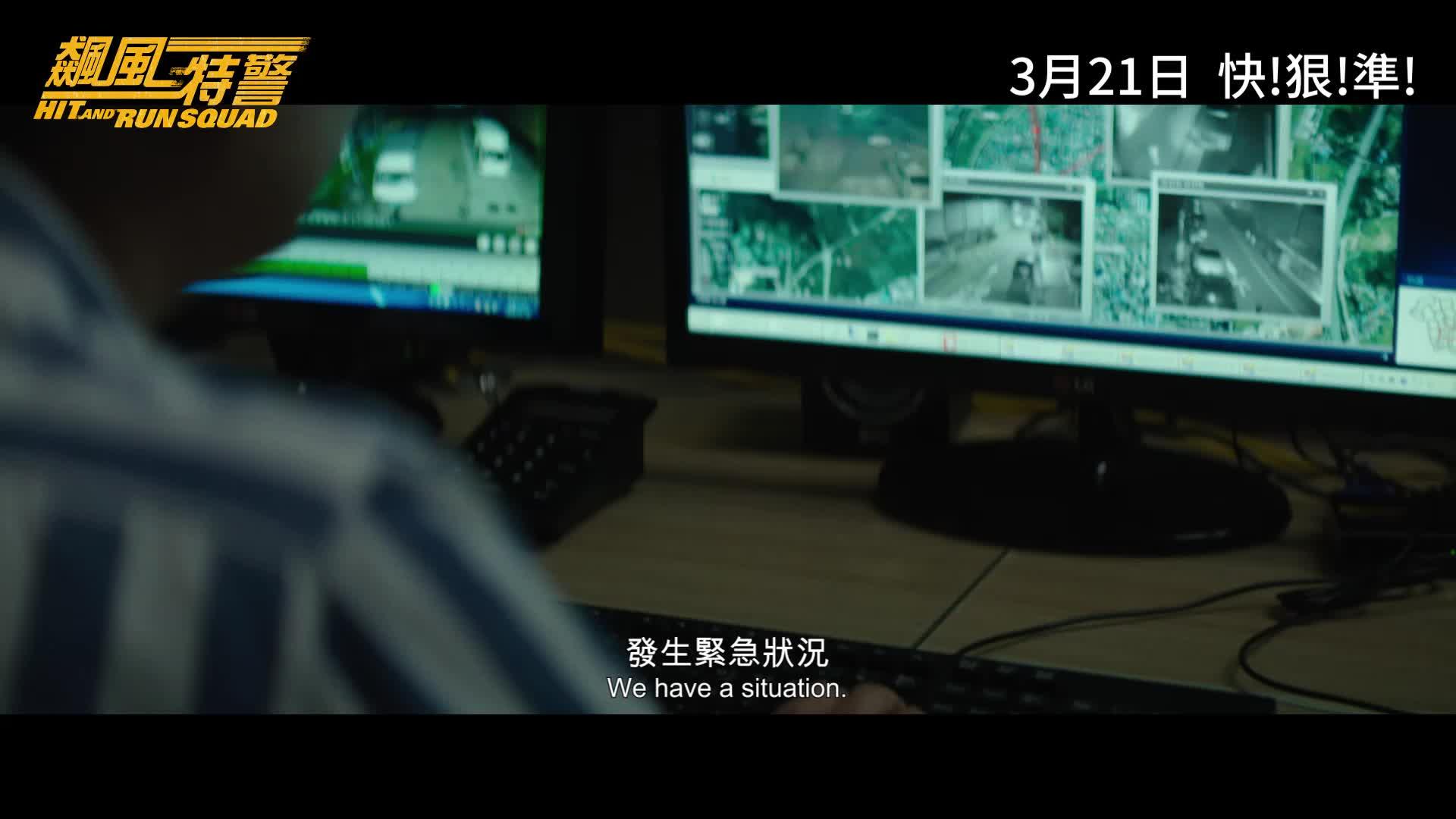 《飆風特警》中文預告