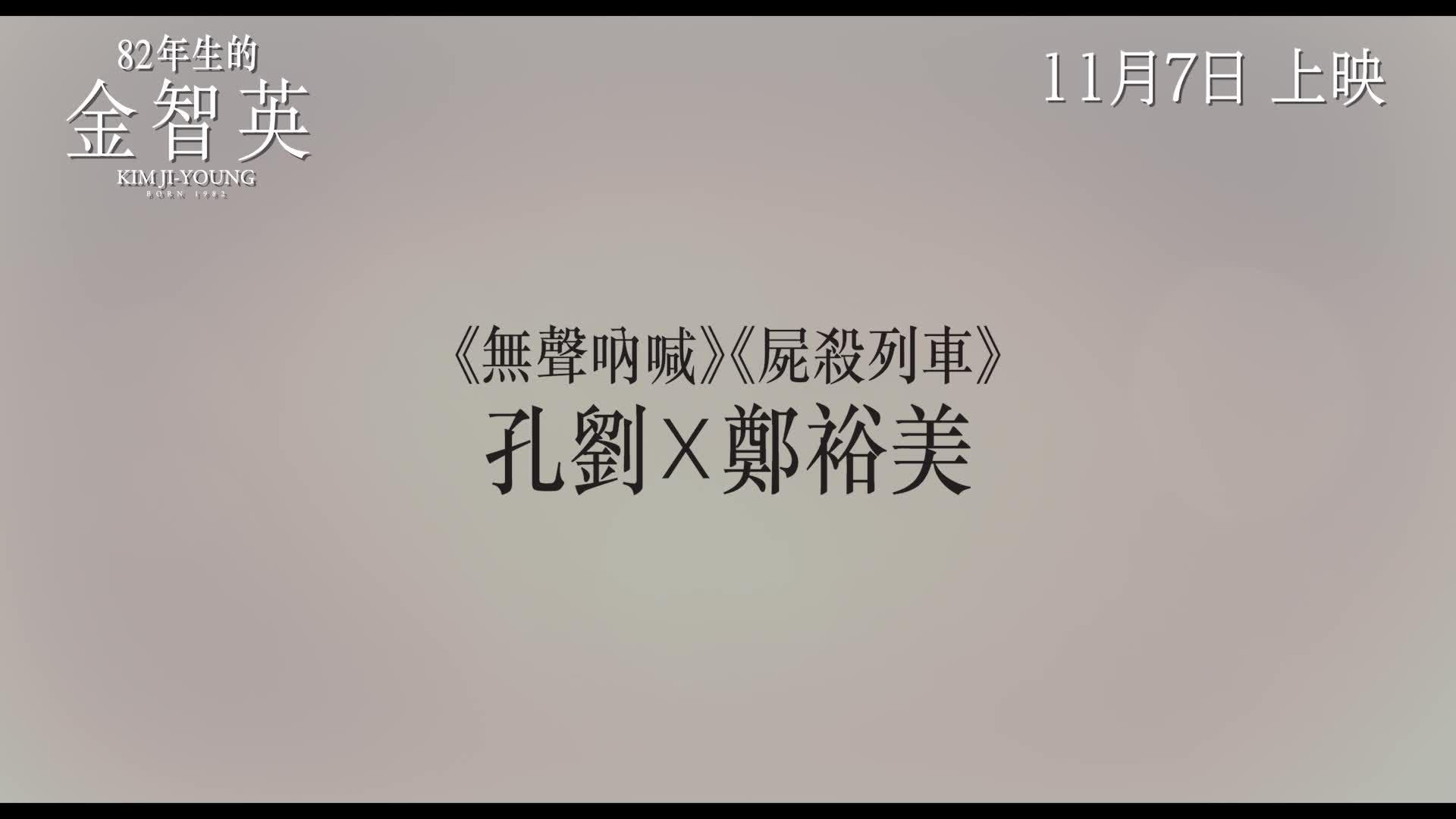 《82年生的金智英》電影預告