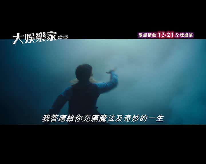 《大娛樂家》預告 2