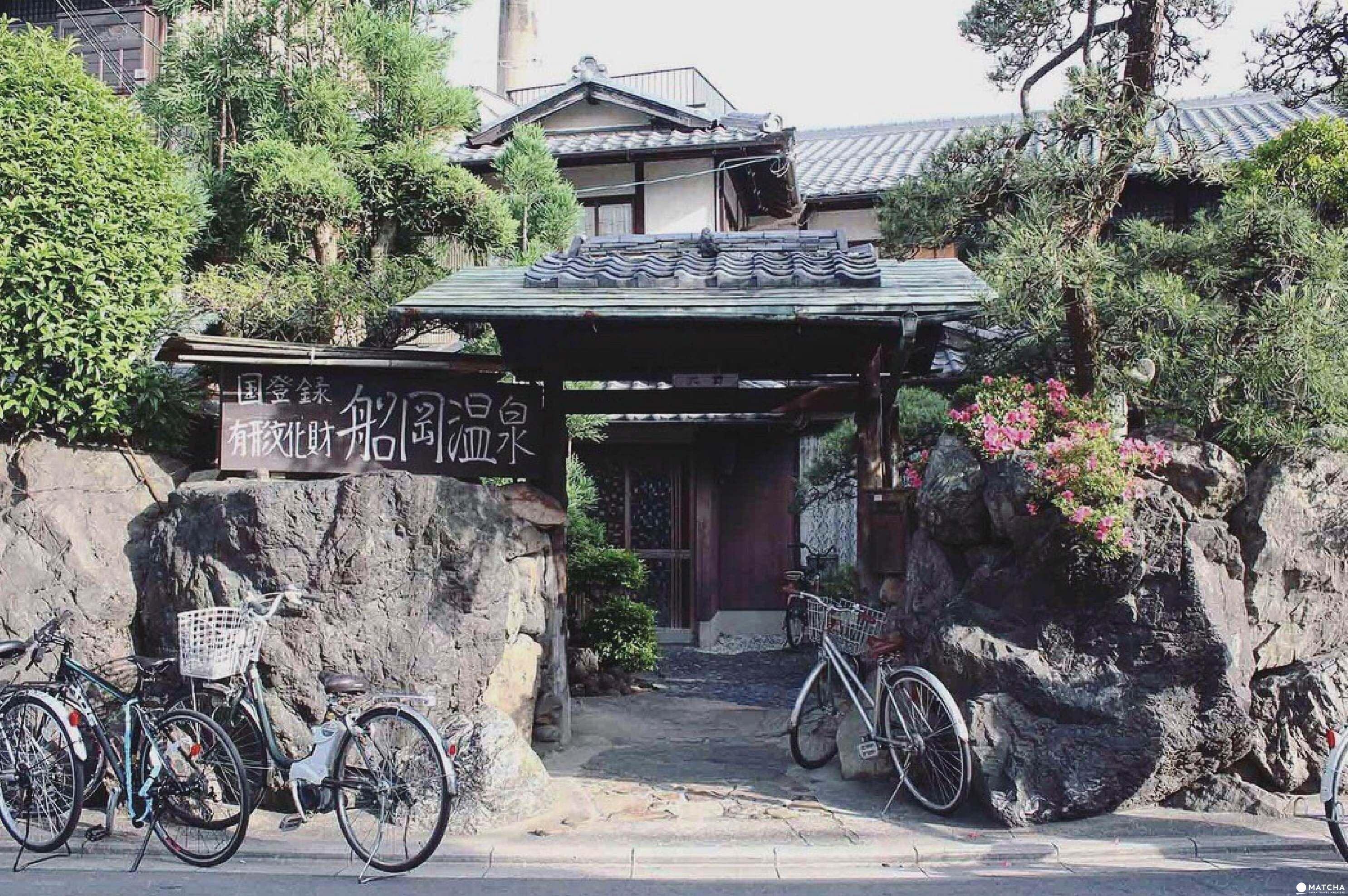 京都船岡溫泉
