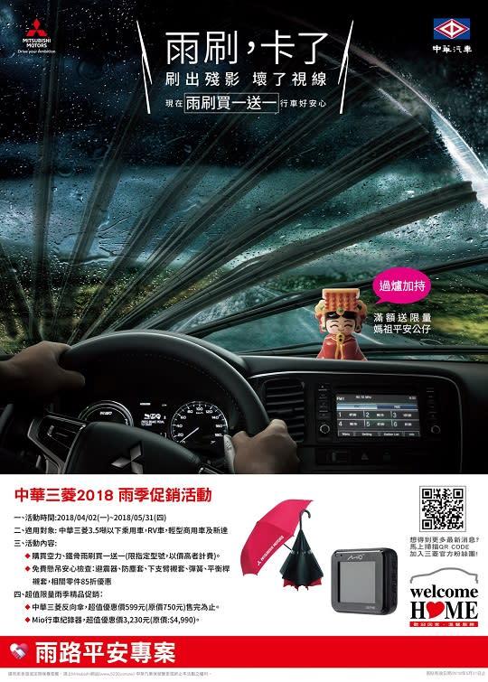 中華三菱雨季促銷+健診開跑 消費滿額送限量媽祖公仔