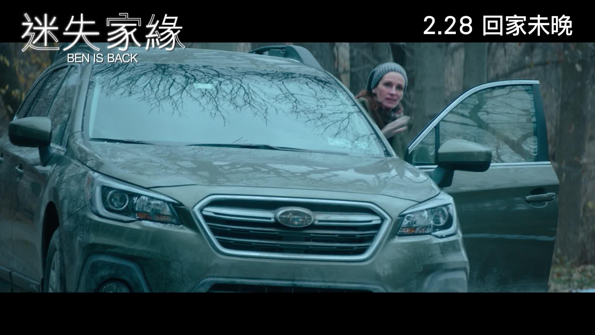 《迷失家緣》次回中文預告