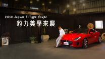 【GoChoice購車趣】Jaguar F-Type Coupe 豹力美學來襲