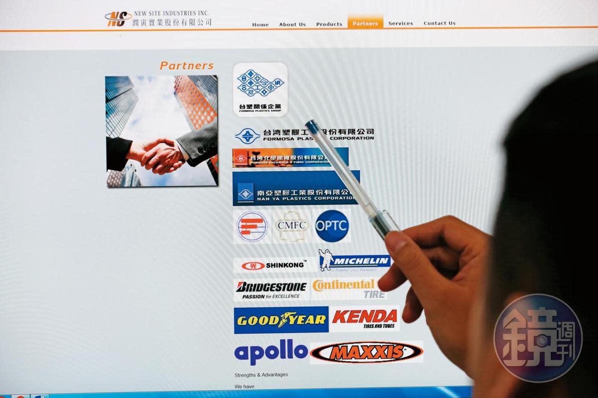 潤寅客戶包括台塑集團、新光集團、正新、普利司通以及米其林輪胎等國內外知名企業。