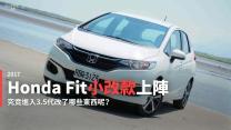 【新車速報】安全補完計畫!Honda Fit 3代小改款宜蘭試駕