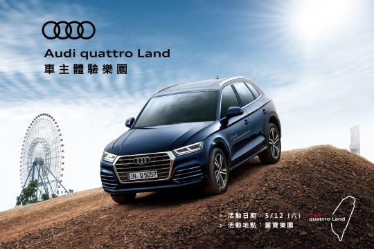 首次官方車聚 Audi quattro Land體驗樂園登場
