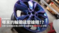 【改裝速報】高溫粉體烤漆初體驗!輪圈改造大變身!