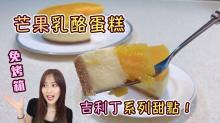 吉利丁系列甜點!芒果乳酪蛋糕