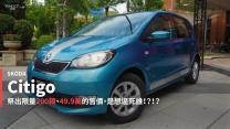 【新車速報】49.9萬下殺最低價!Skoda Citigo限量200輛划算販售中!