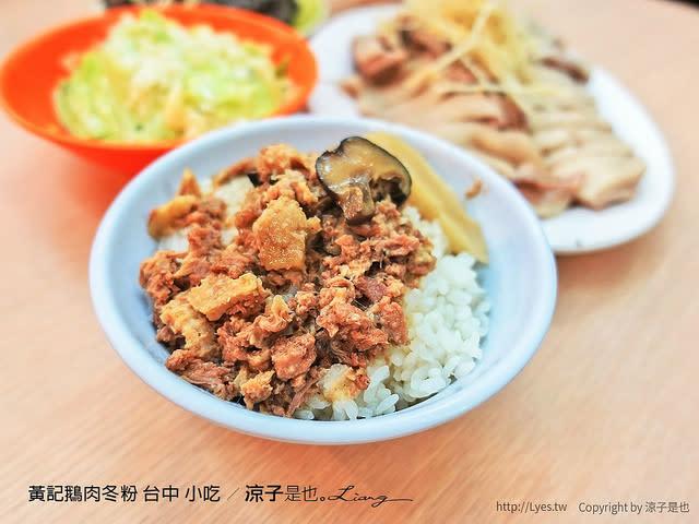 黃記鵝肉冬粉 台中 小吃 5