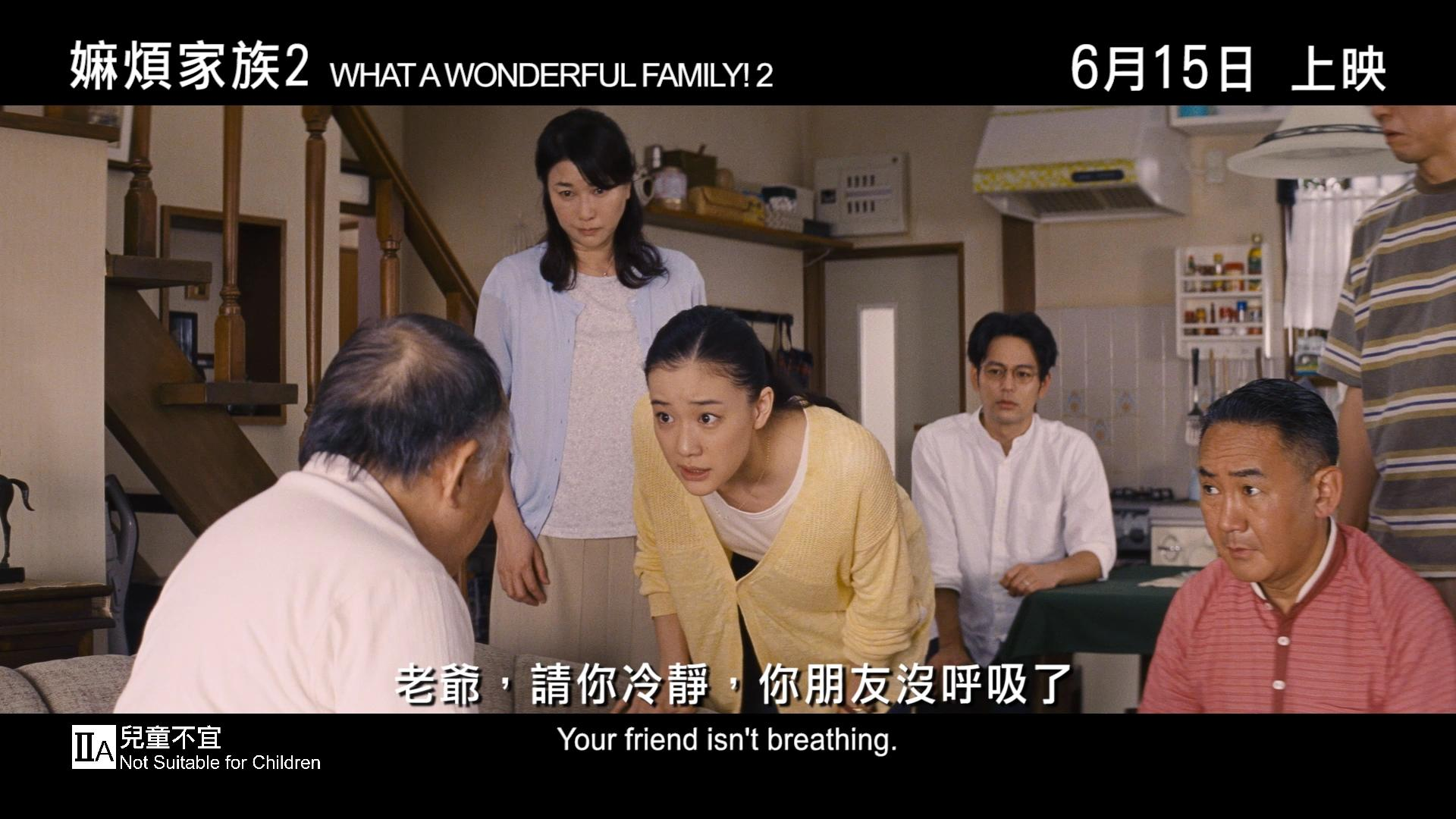 《嫲煩家族2》預告