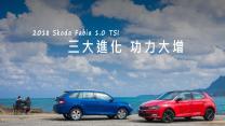【GoChoice購車趣】2018 Skoda Fabia 1.0 TSI 三大進化 功力大增