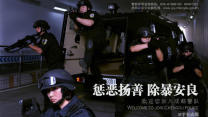 Chinese Police Recruit With Action Posters