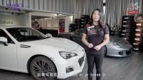 【汽車知識+】Vol.10 新車買回來到底需不需要訓車?