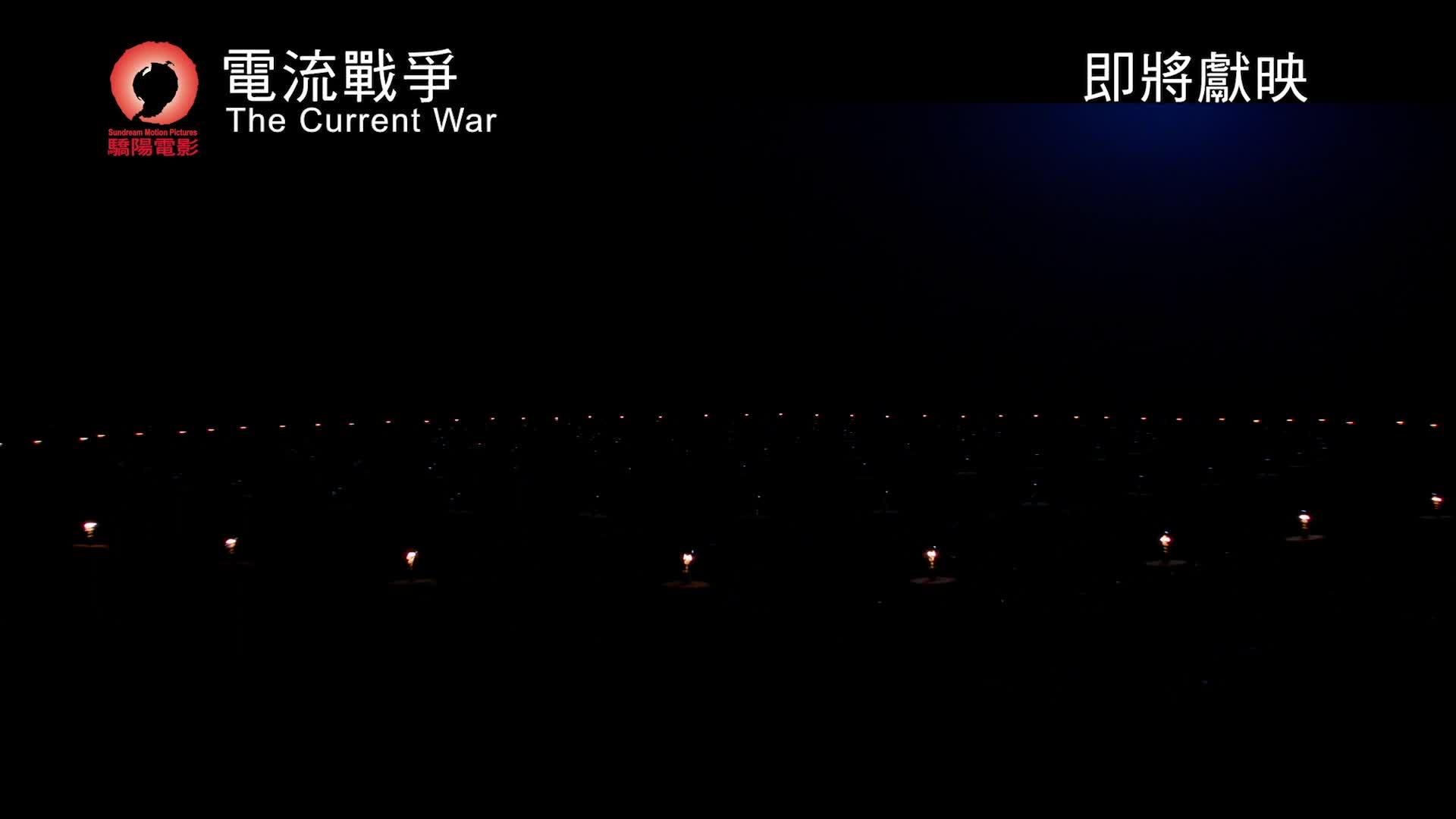 《電流戰爭》中文版預告
